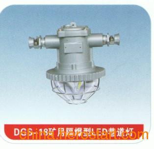 供应DGS18/127L矿用隔爆型LED巷道灯参数