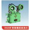 供应DGS20/127矿用应急专用灯 矿用防爆双头应急灯