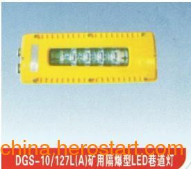 供应DGS10/127L(A)矿用隔爆型LED巷道灯