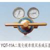 供应YQT-11A二氧化碳减压器