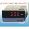 供应工业用电频率测量仪表DB3-HZ深圳频率表厂家