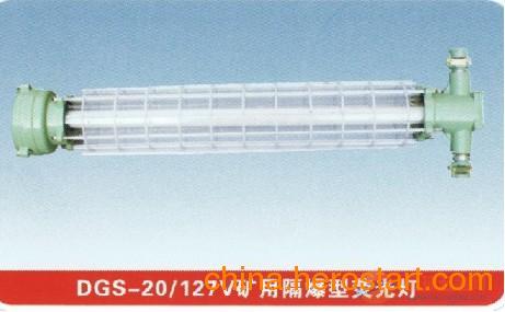 供应DGS20/127Y|矿用防爆荧光灯|隔爆荧光灯|矿用荧光灯