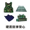 供应硬质防弹背心厂家 防弹金属片防弹服批发 最高可达五级