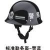 供应警蓝色交警执勤头盔厂家 标准警务头盔 勤务盔批发