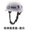 供应白色标准勤务盔厂家 交警执勤头盔批发 警务头盔