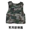 供应部队防弹是服厂家 分为软质凯夫拉防弹衣和硬质防弹钢片