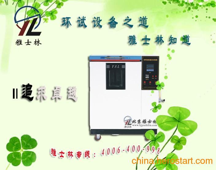 供应防锈油脂湿热试验箱多少钱一台
