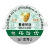 供应广元食品调料防伪标签|乐山植物油防伪