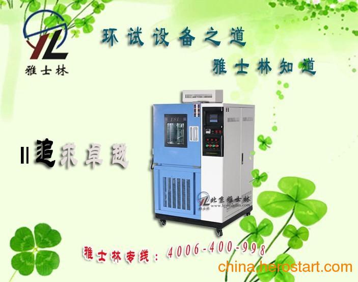 供应高低温试验设备|试验方法|试验标准