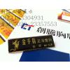 供应广州创腾精益金属胸牌  P胸牌设计