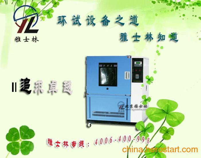 供应YSL系列防尘防水试验箱