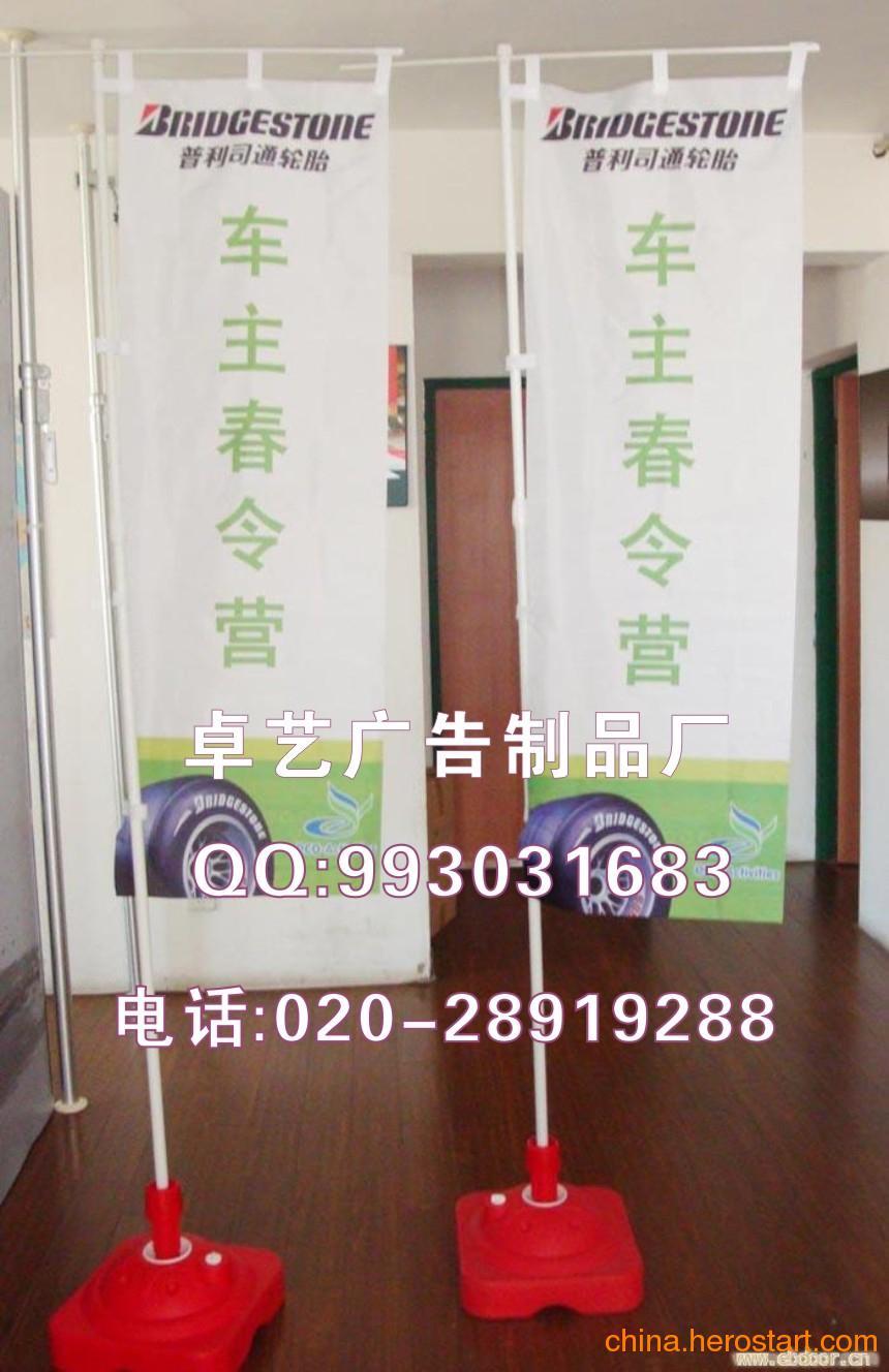 供应广州市注水刀旗制作,广州彩旗刀旗订做,天河快速生产旗帜厂家