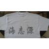 供应青岛定做个性文化衫定制广告衫订做T恤衫订制公司