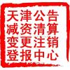 供应各类企业单位郑重声明、启事,遗失声明,天津各类报纸低价刊登
