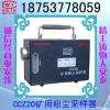供应CCZ20矿用粉尘采样器