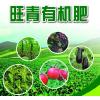 供应旺青有机肥 旺青有机肥作用是什么