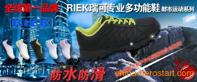 供应十大今年秋冬最流行的运动鞋多功能鞋品牌RIEK瑞可多功能鞋运动鞋