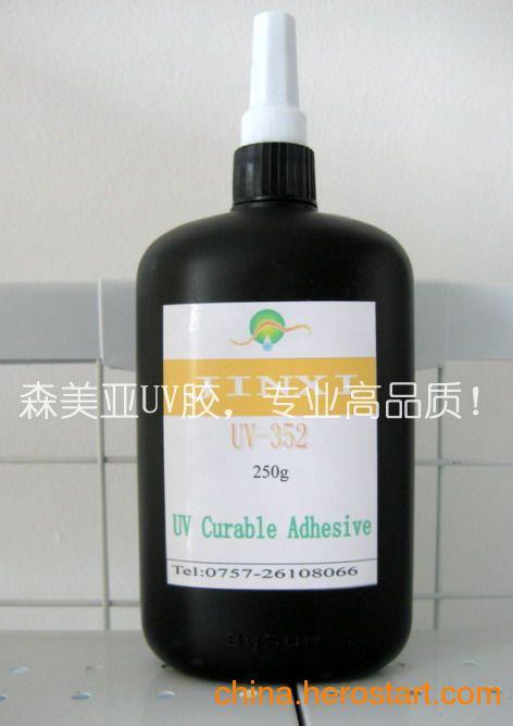 供应UV胶UV-352