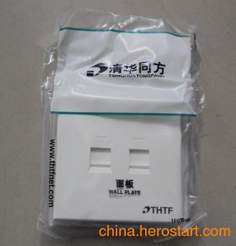 供应(四平)清华同方双口面板/单口面板/网络面板