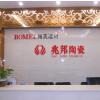 供应柳州瓷砖代理:博美建材兆邦瓷砖诚招代理