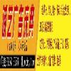 【闽南广告网】报纸杂志网 泉州演出设备展览网 户外传媒网feflaewafe