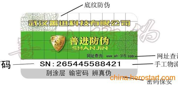 供应重庆食品防伪标签印刷|药业防伪标签厂家印刷制作