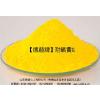 供应水泥袋拉丝专用黄颜料:1138联苯胺黄G