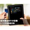 供应迅为电子RFID平板电脑方案