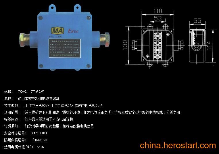 供应JHH-2接线盒,煤矿接线盒,贰通接线盒