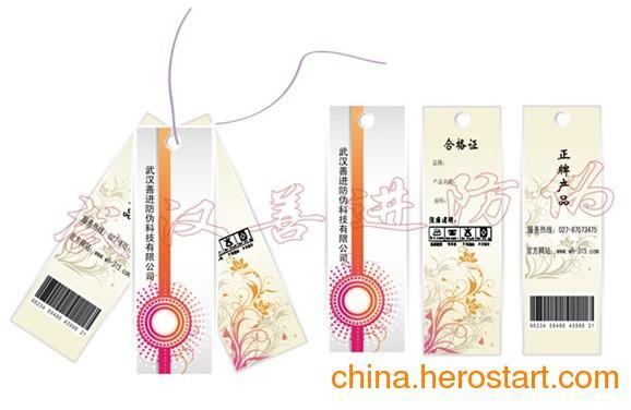 供应上海服饰防伪标签印刷|鞋革防伪标签厂家印刷