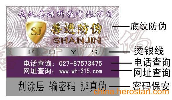 供应黄冈图书防伪标签印刷价格|书本防伪标签印刷厂家