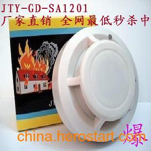 供应3C正品烟感报警器安吉斯烟雾报警器烟感报警器JTY-GD-SA1201