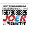 九江供应注册商标的费用是多少