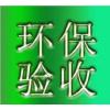 供应东莞环保局验收监测程序-绿深环境