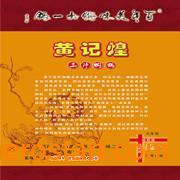 供应北京一品黄记煌三汁焖锅加盟总部/一品黄记煌三汁焖锅吃法特点