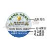供应锦州食品调料防伪标签印刷厂