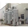 供应有机废气处理、喷漆废气处理、高温除尘