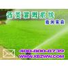 供应成都灌溉系统,重庆灌溉系统,四川灌溉系统,云南灌溉系统