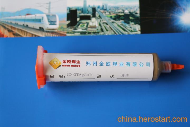 供应供单晶金刚石刀具行业用金属银焊膏|72%银焊膏|焊膏