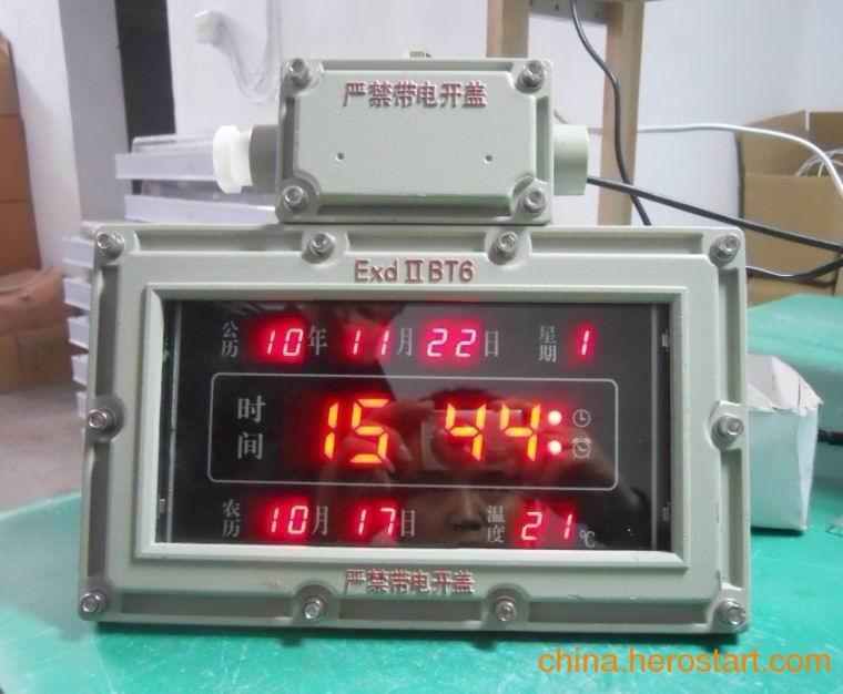 供应BSZ2011防爆多功能电脑数字钟(信息万年历)