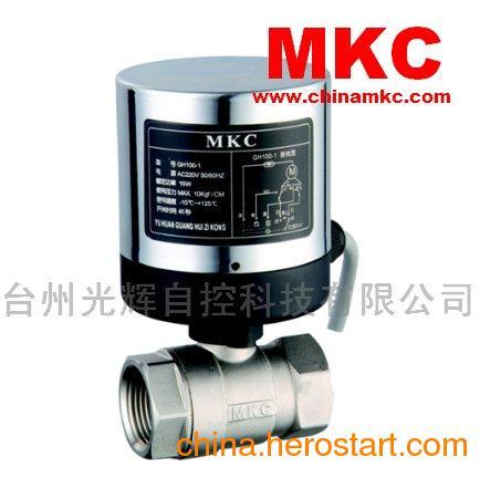 供应电动球阀,小型电动阀,DN25,角行程,二通阀,黄铜球阀,MKC
