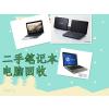 供应苏州二手电脑回收苏州收购笔记本电脑回收苏州网吧电脑回收