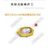 供应MH金属卤化物灯-150W-海洋王-BFC8120-欧司朗-内场强光防爆灯