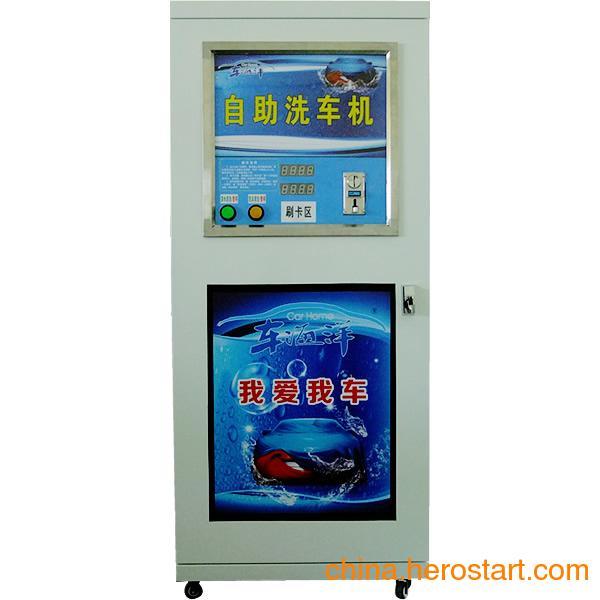 供应车海洋自助洗车机