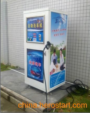 供应深圳车海洋刷卡投币自助洗车机