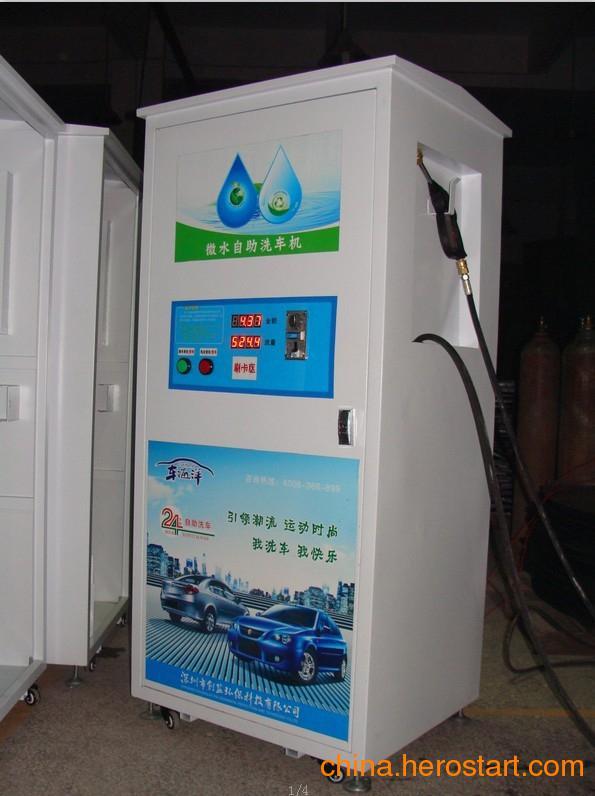 供应广东最新款自助洗车机