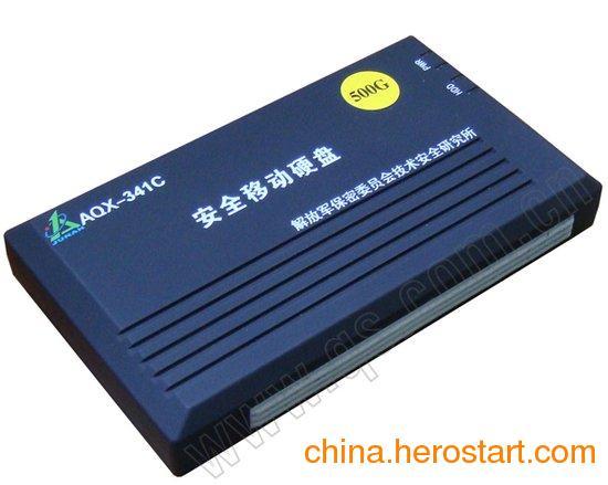 供应AQX-341C型安全移动硬盘