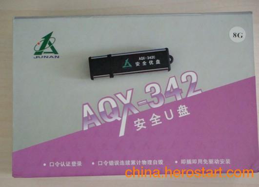 供应AQX-342(8G)安全U盘