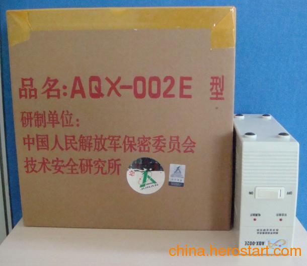 供应AQX-002E 微机信息泄露防护器