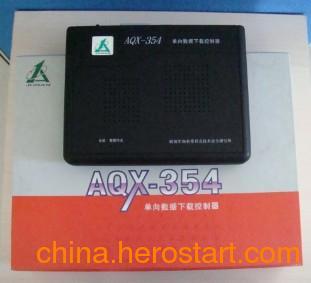 供应AQX-354单向数据下载控制器